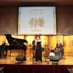 ジャズコンサート 高校22回卆 戸倉 洋子氏とそのグループバンド