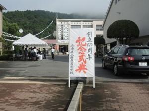 9月23日「120周年記念式典」 の朝、校門付近