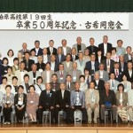 柏原高校卒業50周年記念の古希同窓会ー1