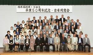 柏原高校卒業50周年記念の古希同窓会
