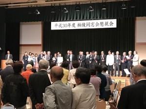 平成30年度本部総会校歌の合唱