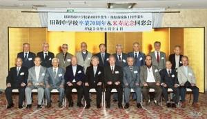 卒業70周年と米寿記念同窓会開催 旧制柏原中48期生
