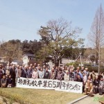 柏原高校昭和28年卒業生(通称・にっぱち会)
