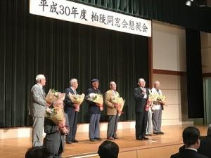 傘寿(80歳)以上の会員に花束贈呈