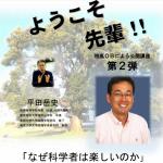 ようこそ先輩2016 第2弾 平田岳史