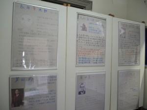 記念館内の展示①