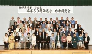 柏原高校卒業50周年記念の古希同窓会ー2